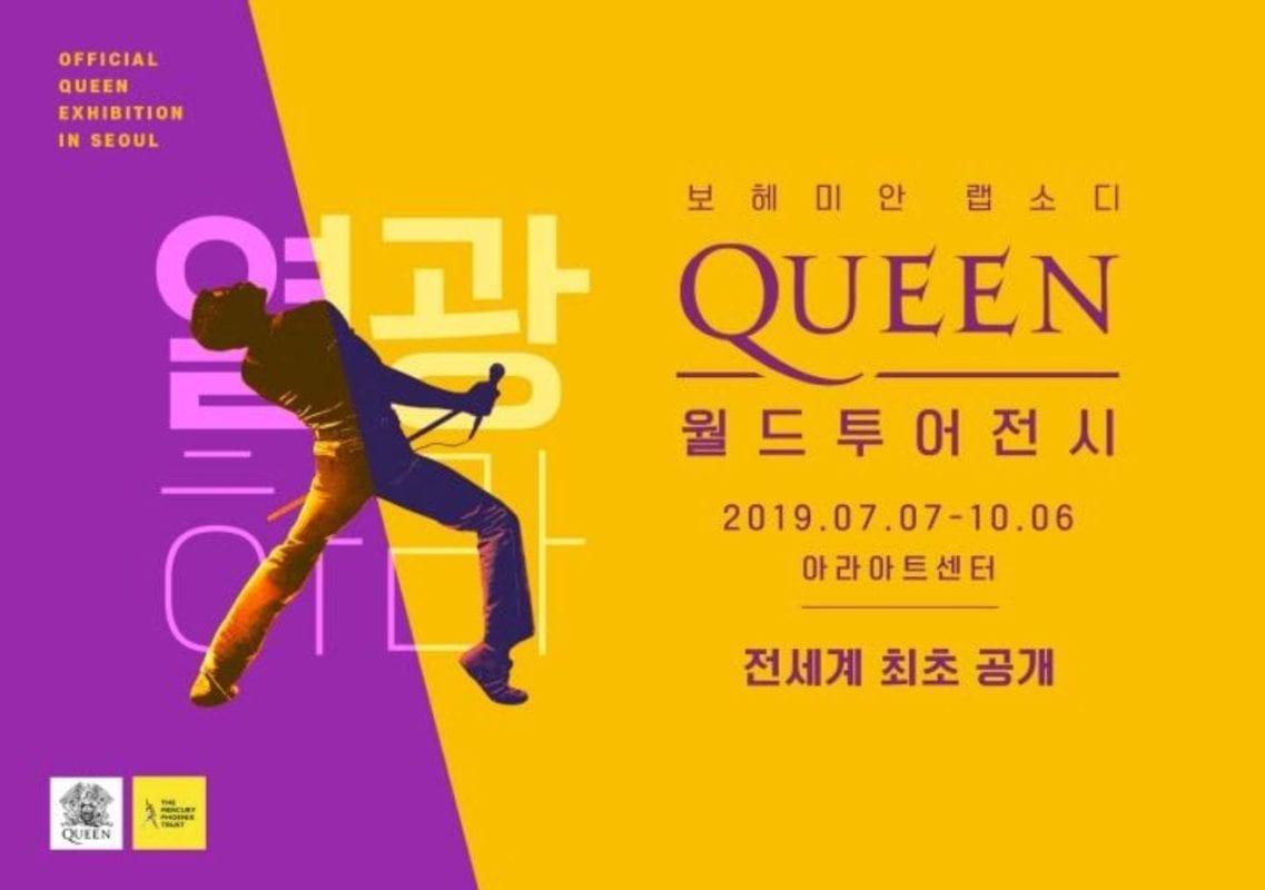 Bohemian Rhapsody Queen World Tour Exhibition ARA art center South Korea Seoul