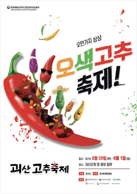 goesan red pepper festival