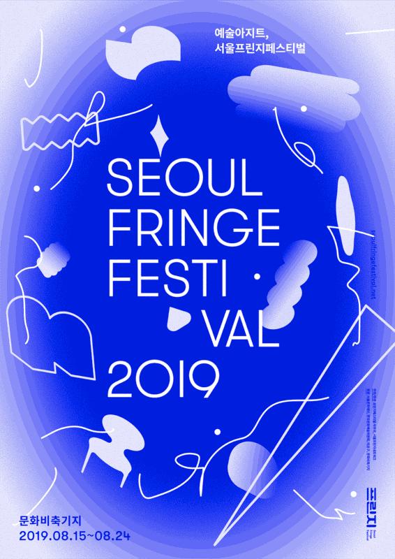 seoul fringe festival