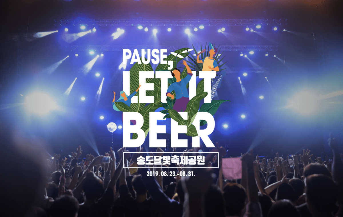 songdo beer festival