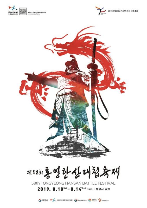 tongyeong battle festival korea