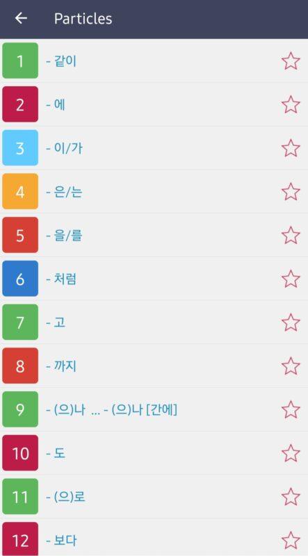 learn-korean-grammar-3