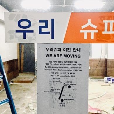 woori super noksapyeong store