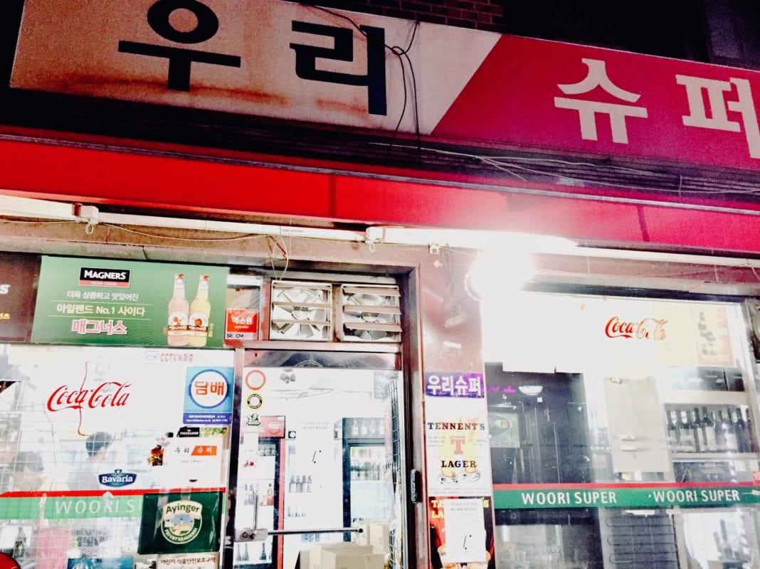 woori super noksapyeong beer store