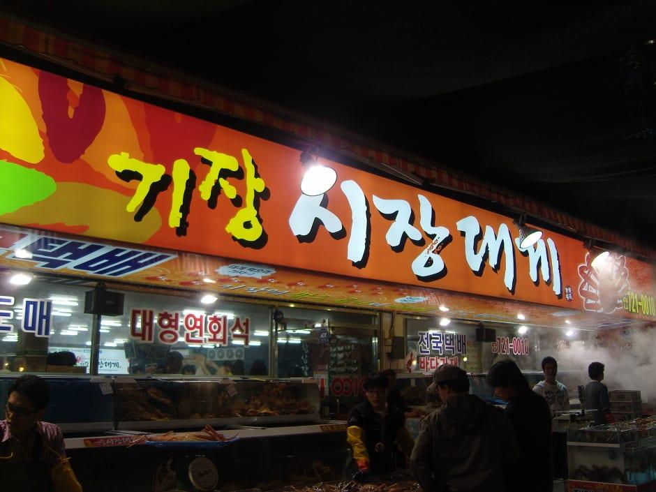 gijang crab seafood market busan korea