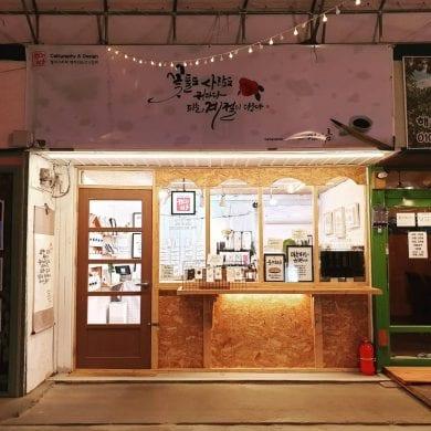 jeonju boutique shop