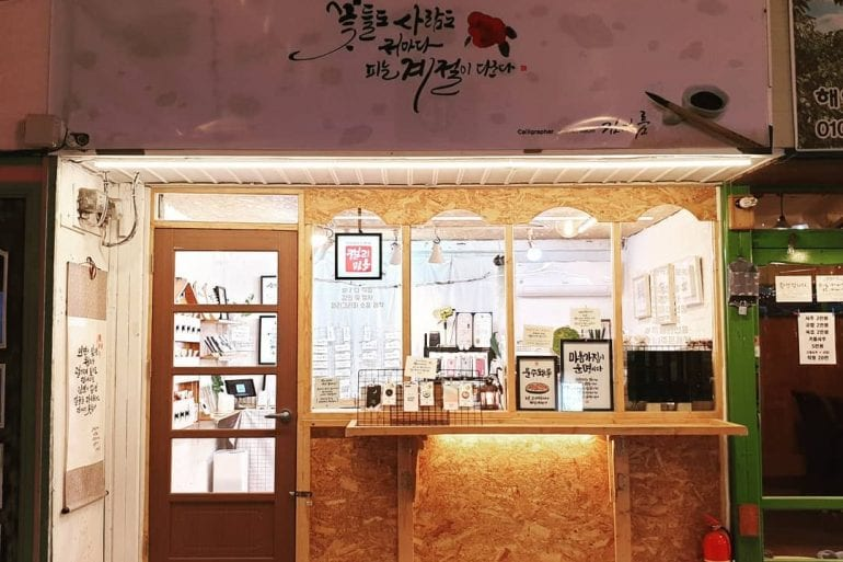 jeonju boutique shop