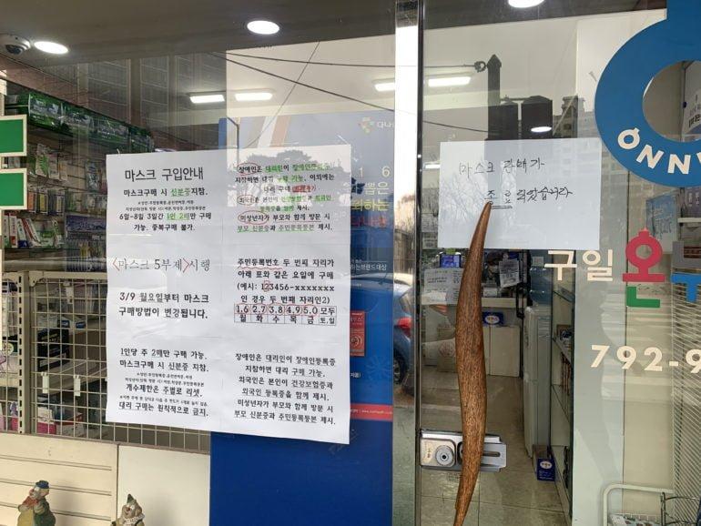 Korean pharmacy selling face maks
