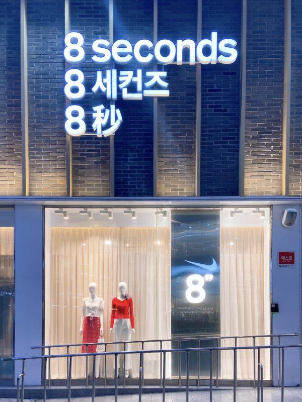 Korean fashion brand 8 Seconds