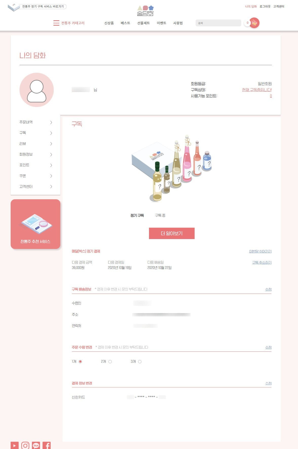 sooldamhwa liquor delivery in Korea