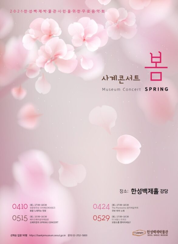 fun-things-to-do-in-south-korea-spring-concert
